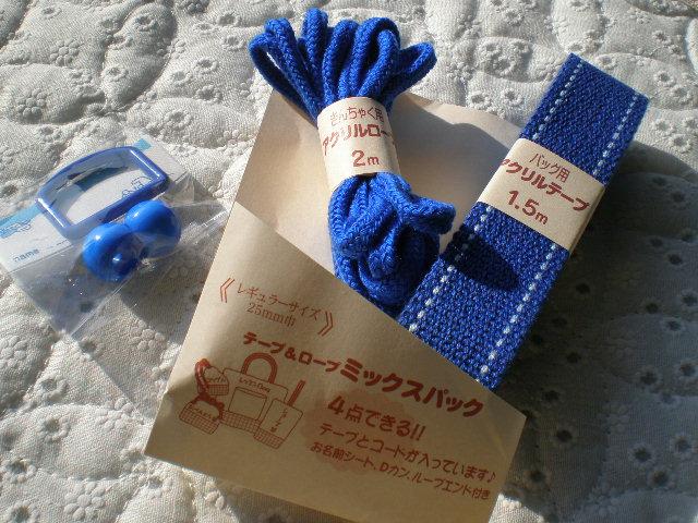 画像1: テープ&ロープ ミックスパック 濃いブルー